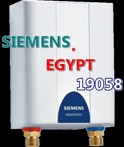 مركز صيانة سيمنس مصر
