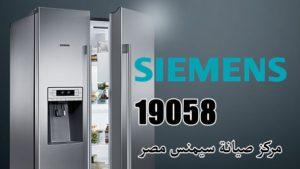 ارقام توكيل صيانة ثلاجات سيمنس في مصر 19058