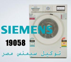 توكيل سيمنس لصيانة الغسالات في مصر 19058