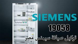 مركز صيانة ثلاجات وديب فريزر سيمنس في مصر